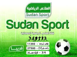 تردد قناة سودان سبورت - frequence sudan sport nilesat