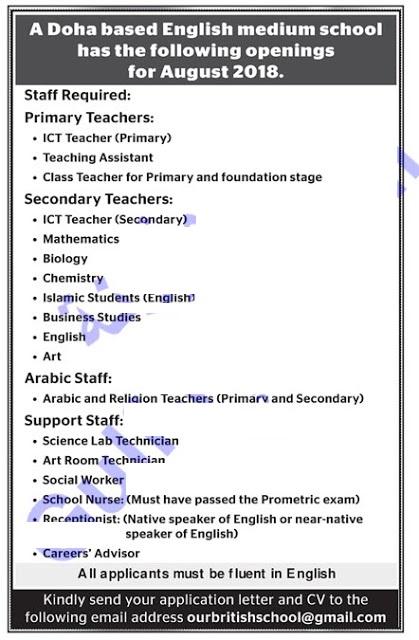 وظائف معلمين ومعلمات واداريين بالمدرسة البريطانية بقطر