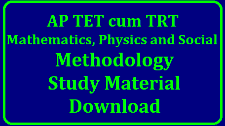 AP TET cum TRT Mathematics, Physical Sciences and Social studies Methodology Study Material Download/2018/10/ap-tet-cum-trt-mathematics-physical-science-social-methodology-study-material-download.html