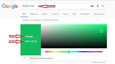 Выбрать цвет и получить значения HEX и RGB цвета