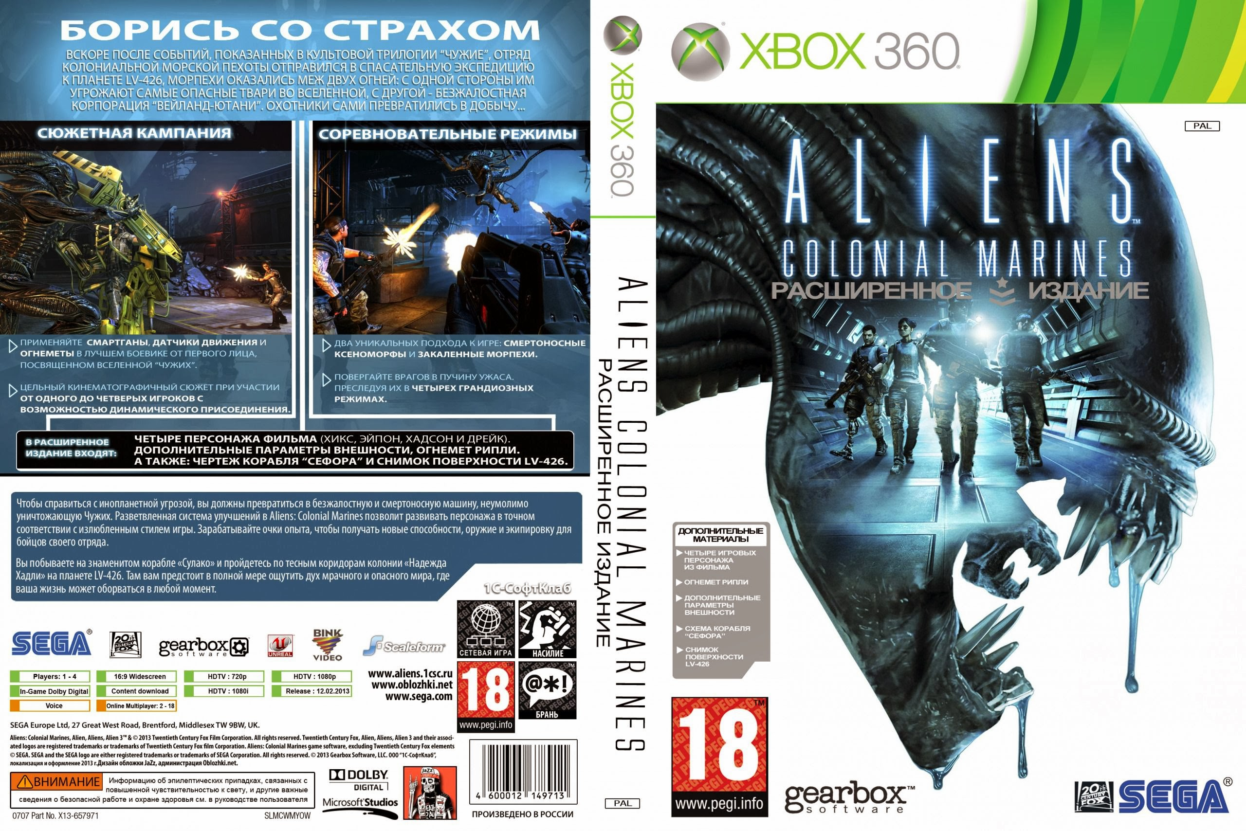 Capa Aliens Colonial Marines Xbox 360