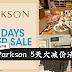 Parkson 5天大减价活动!全国分行同时推出!