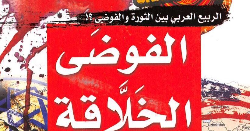 الفوضى الخلاقة .. الربيع العربي بين الثورة والفوضى ؟!