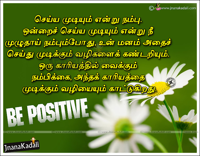 Here is motivational kavithai,nila kavithaigal tamil,tamil love kavithai,tamil natpu kavithai,tamil kavithai pirivu,tamil kavithai in tamil language,tamil kadhal kavithai,tamil kavithai amma,Tamil Kavithai, Tamil Life Kavithai, Best Tamil Kavithai, Tamil Facebook Kavithai, Tamil Whatsapp Kavithai,Tamil Life Quotes, Life Thoughts in Tamil, Best Life Thoughts and Sayings in Tamil, Tamil Life Quotes image,Tamil Life HD Wall papers,Tamil Life Sayings Quotes, Tamil Life motivation Quotes, Tamil Life Inspiration Quotes, Tamil Life Quotes and Sayings, Tamil Life Quotes and Thoughts,Best Tamil Life Quotes, Top Tamil Life Quotes and more available here.