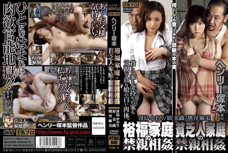 HTMS-048-Forbidden-Incest-In-A-Poor-Family_www.watchjav.download