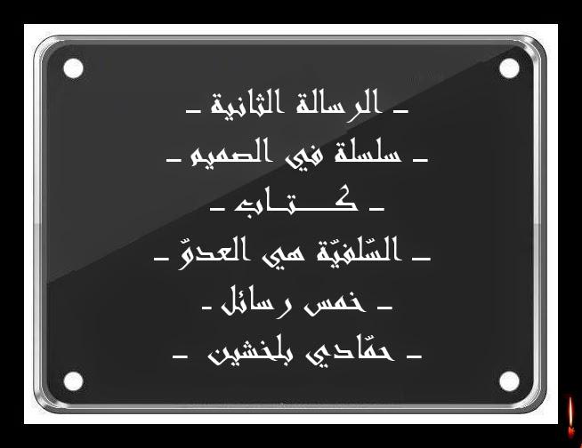 db5d49d3561aa الامام الثائر زيد بن علي ع Zayd ben `Alî ben al-Husayn ben `Alî ...