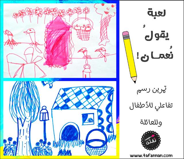 لعبة يقول نعمان ارسموا تمرين رسم تفاعلي للأطفال والعائلة .. simon says draw !