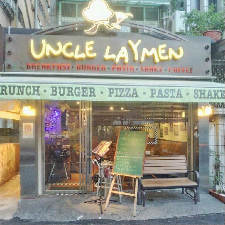 I.M.艾美@生活雜記: 行天宮站《雷蒙叔叔》美式餐廳新選擇