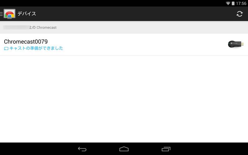 Chromecastは簡単で便利 6