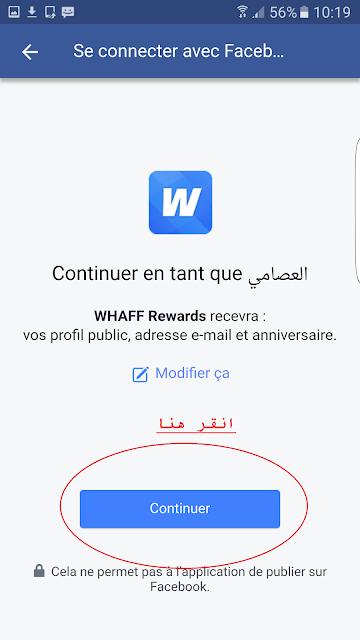 تطبيق 3 Whaff ربح المال