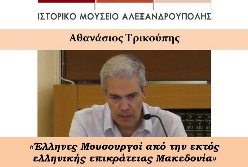 Ομιλία του Δρ. Αθανασίου Τρικούπη στο Ιστορικό Μουσείο Αλεξανδρούπολης