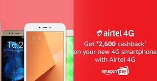 Mera peahla phone offer from airtel and amazon get cashback for rs. 2600/-