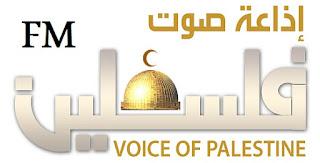تردد قناة صوت فلسطين