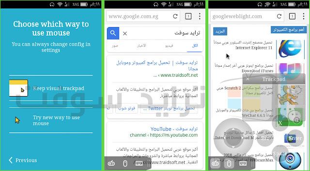 تطبيق بوفين برو براوزر 2018 كامل عربي