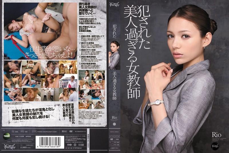 Film gang bang rio yuzuki jepang - Porn pictures
