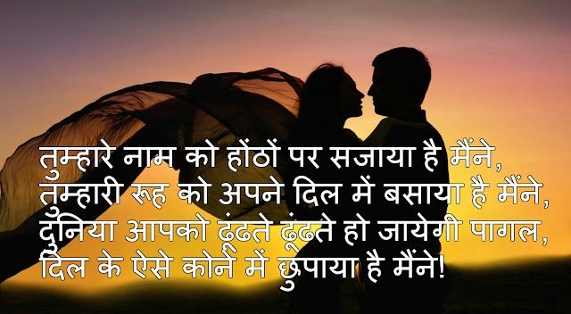 shayari for girlfriend beautiful hindi images