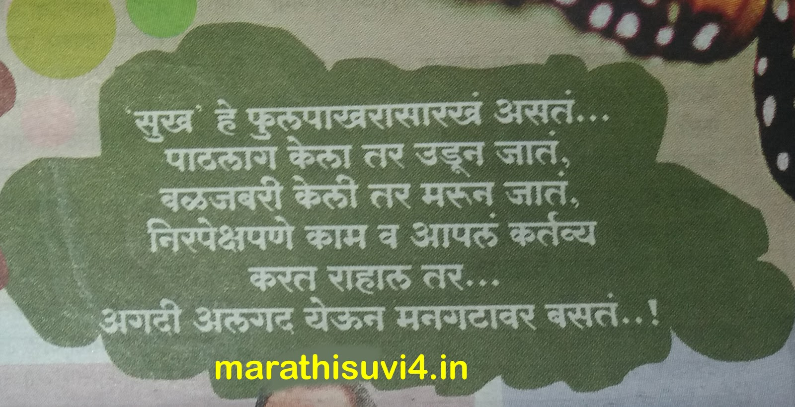 A beautiful truth of pleasure quotes in marathi - Marathi Suvichar