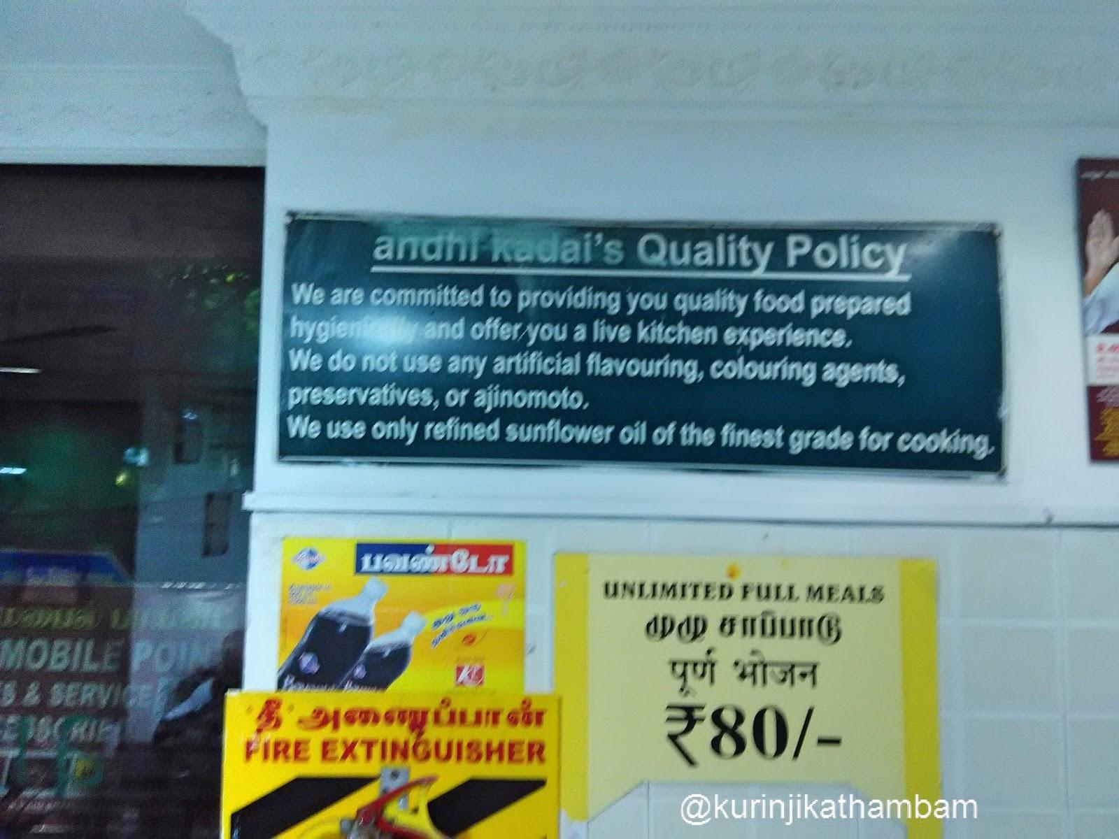 Andhikkadai - Restaurant Review ~ Kurinji Kathambam