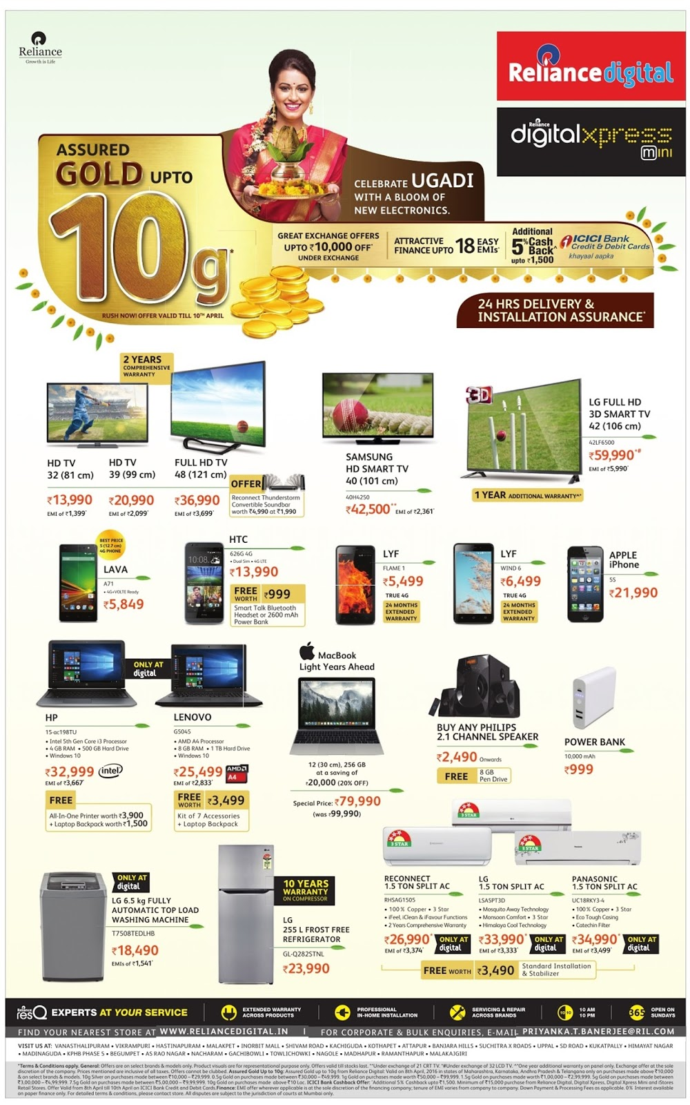 Reliance Digital Ugadi dhamaka | Assured gold up tp 10 grams | April 2016 Ugadi festival discount offer