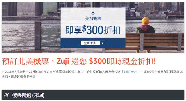 只限300個名額,美國、加拿大 機票【優惠碼】,每單減HK$300。
