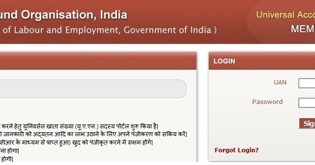 EPFO How To Know Your UAN Number Without Taking Help From