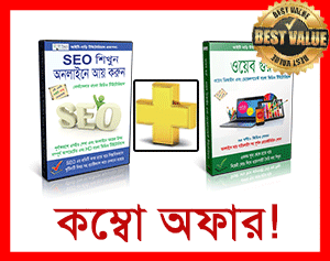 Web Design and Development Bangla Tutorial