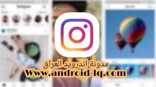 تحميل تطبيق Instagram Lite اخر اصدار مجانا للاندرويد 2019 برابط مباشر