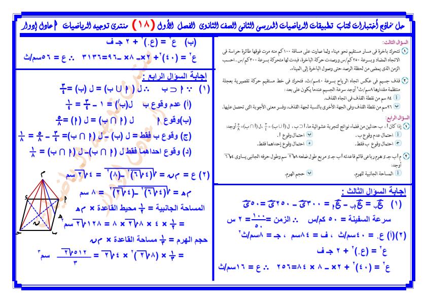 اجابات إختبارات كتاب تطبيقات الرياضيات للثانى الثانوى %25D8%25AD%25D9%2584%2B%25D9%2586%25D9%2585%25D8%25A7%25D8%25B0%25D8%25AC%2B%25D8%25A5%25D8%25AE%25D8%25AA%25D8%25A8%25D8%25A7%25D8%25B1%25D8%25A7%25D8%25AA%2B%25D9%2583%25D8%25AA%25D8%25A7%25D8%25A8%2B%25D8%25AA%25D8%25B7%25D8%25A8%25D9%258A%25D9%2582%25D8%25A7%25D8%25AA%2B%25D8%25A7%25D9%2584%25D8%25B1%25D9%258A%25D8%25A7%25D8%25B6%25D9%258A%25D8%25A7%25D8%25AA%2B%2B%25D9%2584%25D9%2584%25D8%25B5%25D9%2581%2B%25D8%25A7%25D9%2584%25D8%25AB%25D8%25A7%25D9%2586%25D9%2589%2B%2B%25D8%25A7%25D9%2584%25D8%25AB%25D8%25A7%25D9%2586%25D9%2588%25D9%2589%2B%25D8%25A7%25D9%2584%25D9%2582%25D8%25B3%25D9%2585%2B%25D8%25A7%25D9%2584%25D8%25B9%25D9%2584%25D9%2585%25D9%2589%2B%25D8%25A7%25D9%2584%25D9%2581%25D8%25B5%25D9%2584%2B%25D8%25A7%25D9%2584%25D8%25AF%25D8%25B1%25D8%25A7%25D8%25B3%25D9%2589%2B%25D8%25A7%25D9%2584%25D8%25A3%25D9%2588%25D9%2584%2B2016%2B-%2B2017_019