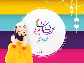رمضان احلى مع اخواتي