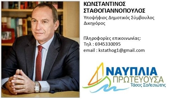 Κωνσταντίνος Σταθογιαννόπουλος: Γι΄αυτούς τους λόγους ο Σαλεσιώτης είναι ο κατάλληλος Δήμαρχος