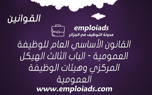 القانون الأساسي العام للوظيفة العمومية - الباب الثالث الهيكل المركزي وهيئات الوظيفة العمومية