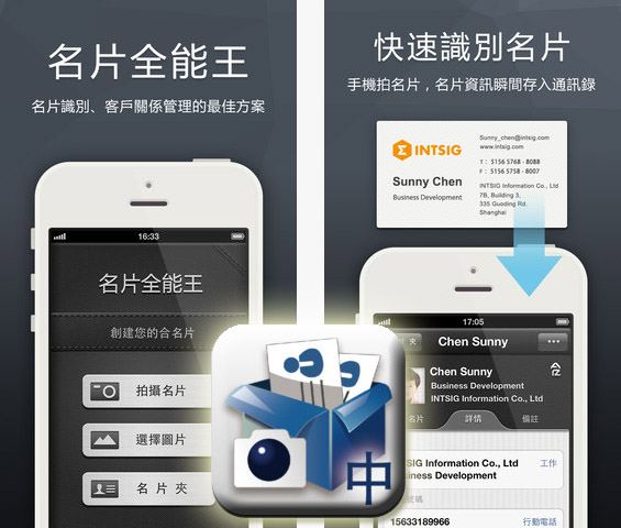 CamCard - Business Card Reader 名片全能王