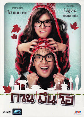 Hello Stranger (2010) กวนมึนโฮ