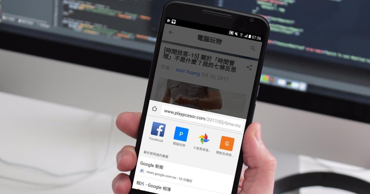 讓 Chrome Android 更順手的隱藏介面:開啟 Chrome Home