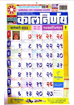 Download Free Kalnirnay 2020 Marathi Calendar PDF