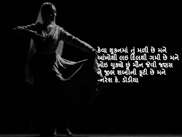 केवा शुकनमां तुं मळी छे मने Gujarati Muktak By Naresh K. Dodia