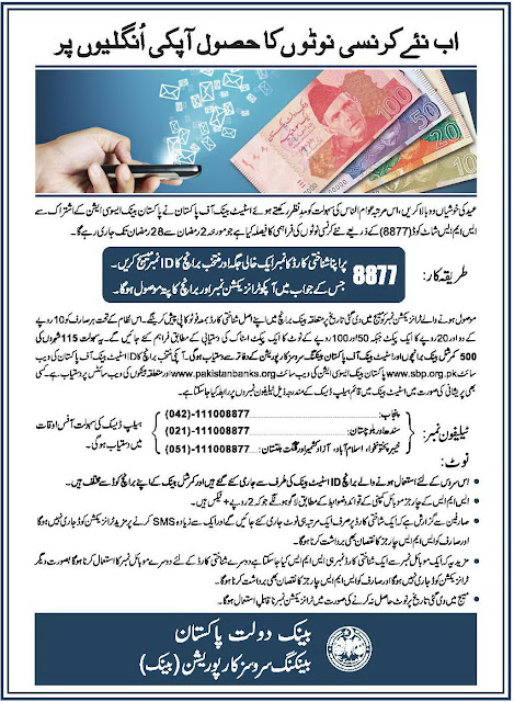 SBP New Currency Notes SBP Fresh Cash for Eid Ul Fitar 2016