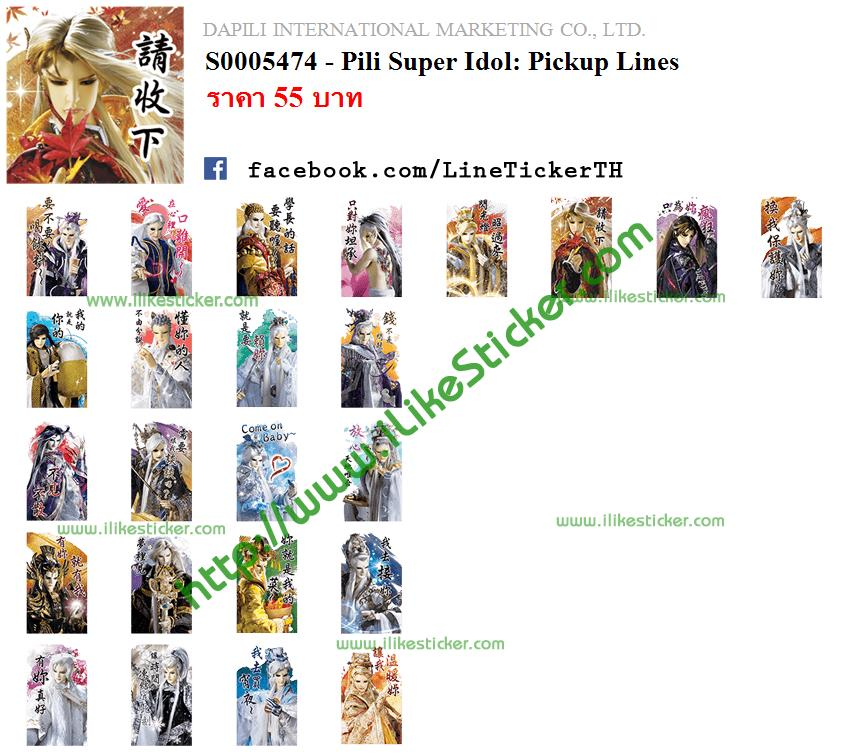 Pili Super Idol: Pickup Lines