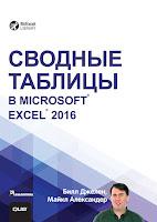 книга Билла Джелена и Майкла Александера «Сводные таблицы в Microsoft Excel 2016»