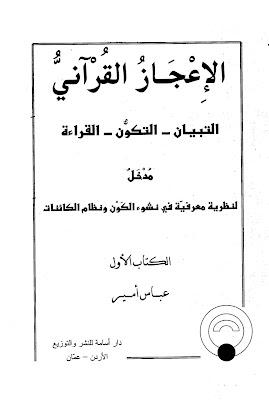الإعجاز القرآني (التبيان-التكوين-القراءة) - عباس أمير