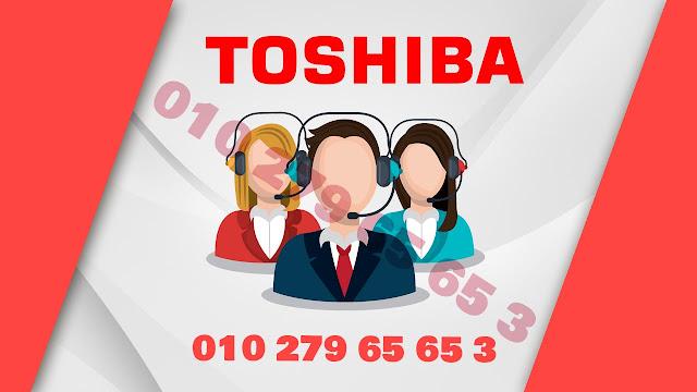 خدمة عملاء توشيبا