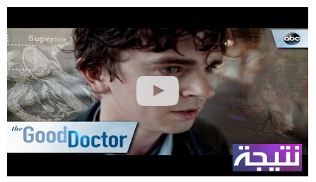 سبب تأجيل الحلقة 14 من مسلسل The Good Doctor والموعد الجديد لعرض الحلقة