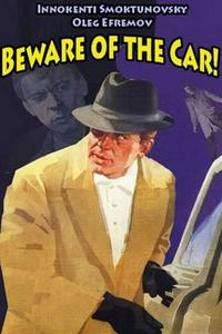 Watch Beware of the Car! Online Free in HD