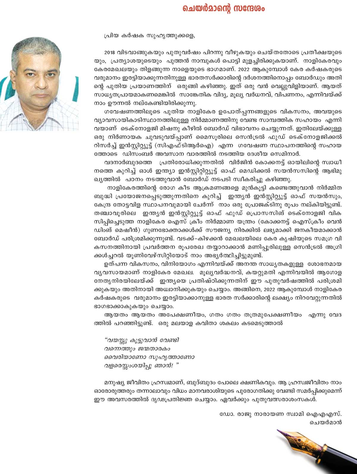 Message from the Chairman's Desk - Indian Nalikera Journal