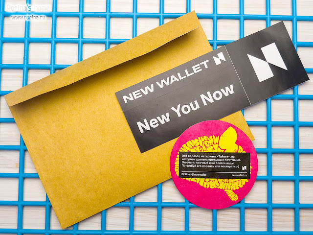 New Wallet New You Now