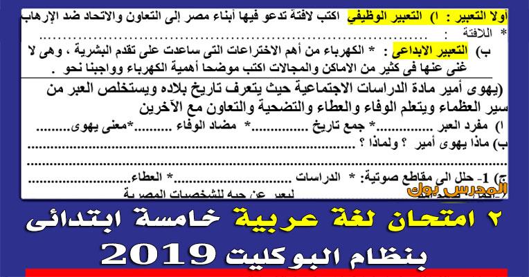 امتحان عربي للصف الخامس الابتدائي 2019 ترم اول بنظام البوكليت حمل من هنا أقوي اختبار لغة عربية خامسة ابتدائي بالنظام الجديد