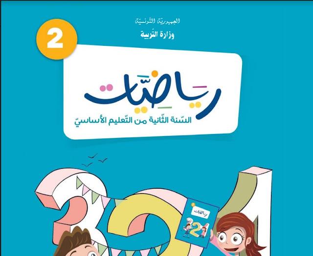 تحميل كتاب الرياضيات السنة الثانية من التعليم الأساسي