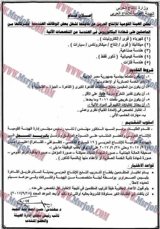 وظائف الهيئة القومية للانتاج الحربي - تطلب مهندسين بتاريخ اليوم 14 / 9 / 2017