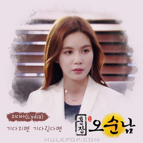 Lydia – Teacher Oh Soon Nam OST Part.12