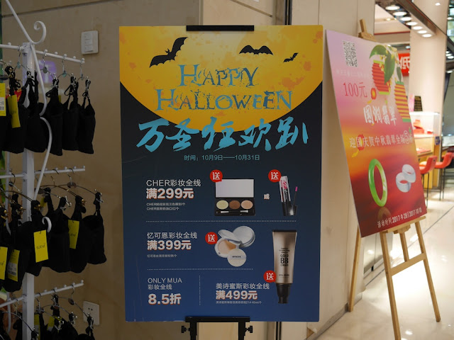 sign for a cosmetics Halloween sale at a mall in Zhongshan